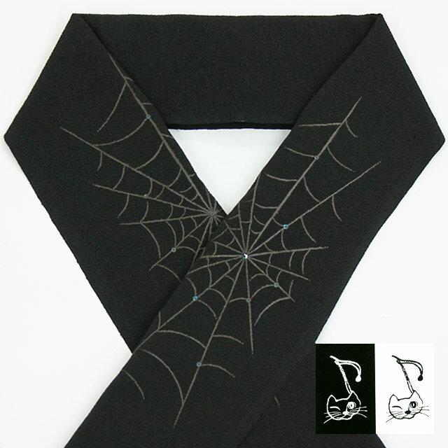 黒 半襟 蜘蛛《猿姐》ちりめん ブラック地にスパンコールクモの巣 刺繍 半衿(ブラック)【メール便OK】