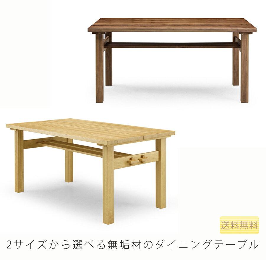 [送料無料]2サイズから選べる無垢材のダイニングテーブル木製 ナラ(オーク),,ウォールナット,食卓机/食卓テーブル/長方形テーブル,4人掛け/6人掛け,150cm/180cm,北欧,GREEN/ROSEMARY