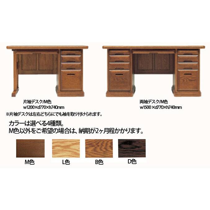 [送料無料]幅120/150cm    「ポルカ」ナラ無垢材のデスク    木製 4色から選べる/北欧/安心の国産 学習デスク(学習机) 書斎机,仕事用デスク(ワークデスク)としても/Polka