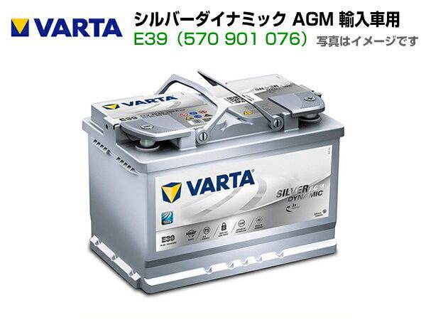 【廃バッテリー無料回収】VARTA バルタSILVER DYNAMIC AGM(70A)570-901-076 E39