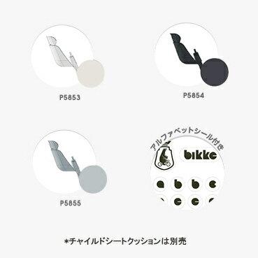 【楽天ポイントアッププログラム開催中】【2015モデル】bikke2(ビッケ2)専用フロントチャイルドシート(クッション別売)FCS-BIK2