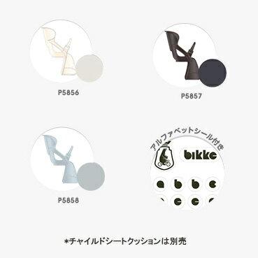 【楽天ポイントアッププログラム開催中】【2016モデル】bikke2(ビッケ2)専用リアチャイルドシート(クッション別売)RCS-BKS3