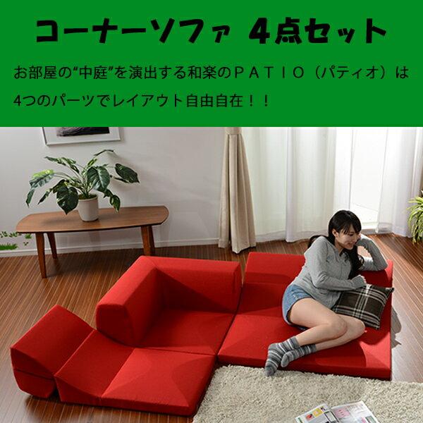 「和楽コーナーソファ PATIO」4点セット【送料無料】ローソファセット  WARAKU こたつソファ