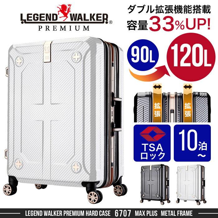 ハードケース LEGEND WALKER PREMIUM レジェンドウォーカー プレミアム  ダブル拡張機能 3WAY ハードケース 軽量 90L 105L 120L 半鏡面シボ加工 キャリーバッグ キャリーケース フレームタイプ TSAロック 大容量 旅行 静音 6707-69 ts-6707-69