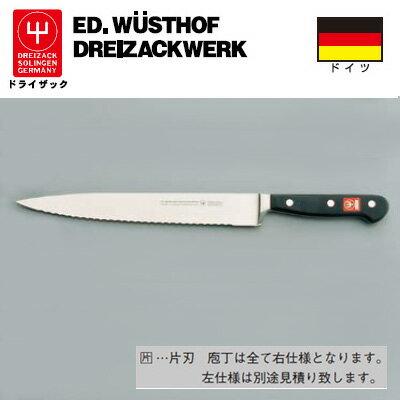 スライサー 4523 26cm 波刃 クラシック DZ 【 業務用 】【送料無料】