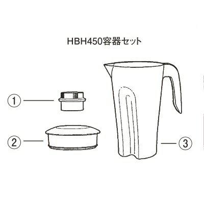 ミキサー ��ミルトン ブレンダーHBH450用 容器セット】 HBH450 �業務用】��料無料】
