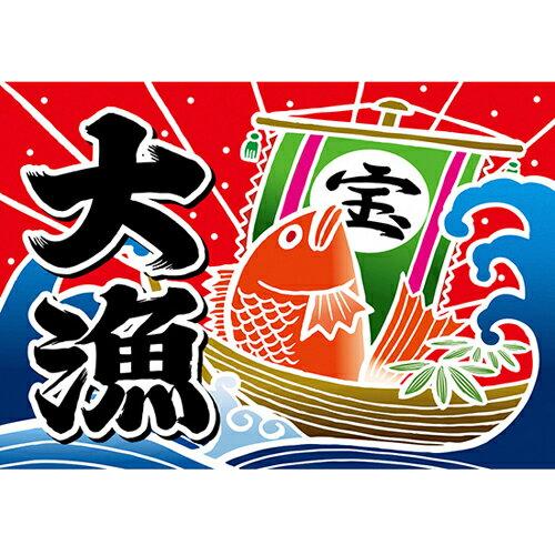 大漁旗 【大漁 (宝船)】のぼり屋工房 幅1300mm×高さ900mm【業務用】【グループC】