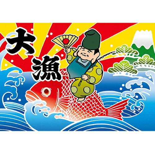 大漁旗 【大漁 (恵比寿様)】のぼり屋工房 幅1300mm×高さ900mm【業務用】【グループC】