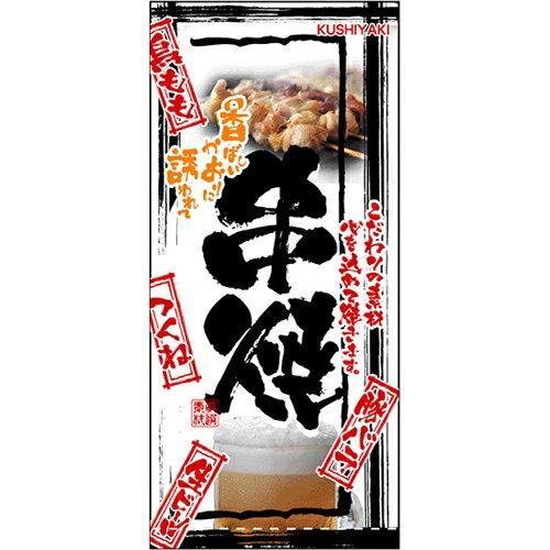 【フルカラー幕 「串焼」】のぼり屋工房 2544【業務用】【グループC】