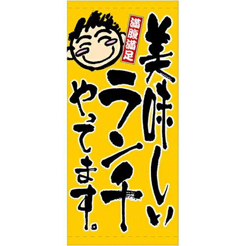 【フルカラー幕 「ランチ」】のぼり屋工房 2550【業務用】【グループC】