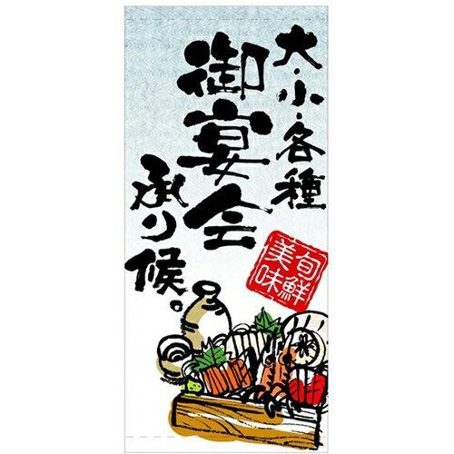 【フルカラー幕 御宴会】のぼり屋工房 2555【業務用】【グループC】