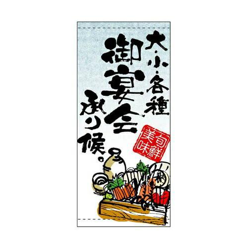 【懸垂幕 御宴会】のぼり屋工房 2558【業務用】【グループC】