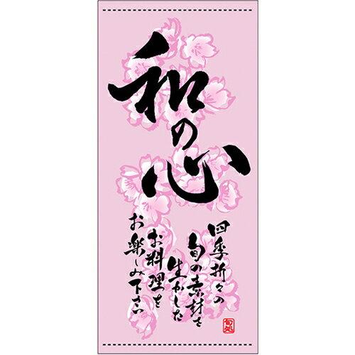 【懸垂幕 「和の心 春」】のぼり屋工房 3488【業務用】【グループC】