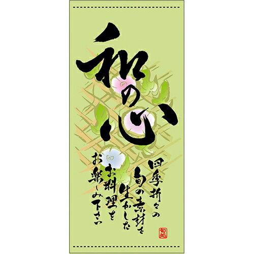 【懸垂幕 「和の心 夏」】のぼり屋工房 3489【業務用】【グループC】