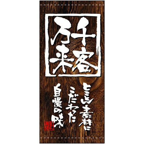 【懸垂幕 「千客万来」】のぼり屋工房 3494【業務用】【グループC】