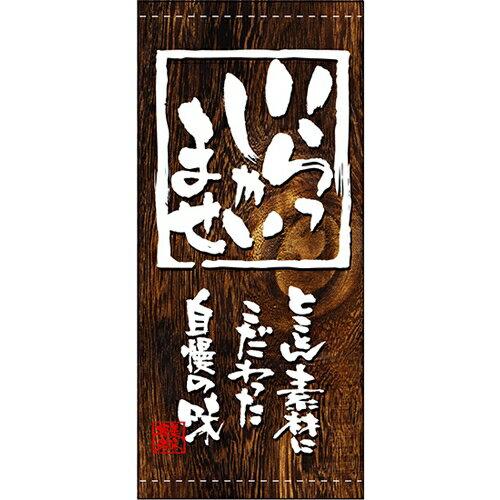 【懸垂幕 「いらっしゃいませ」】のぼり屋工房 3495【業務用】【グループC】