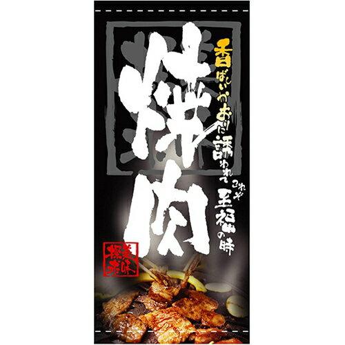 【懸垂幕 「焼肉」】のぼり屋工房 3503【業務用】【グループC】