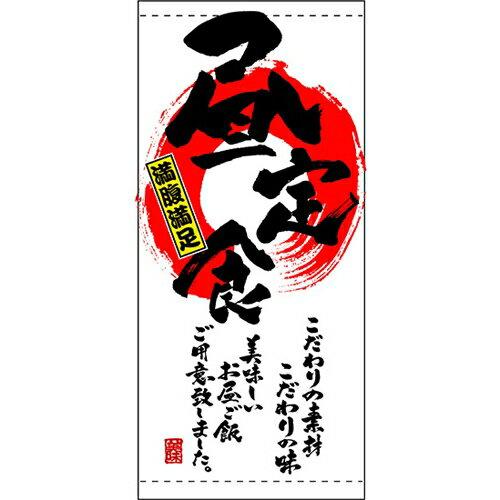 【懸垂幕 「昼定食」】のぼり屋工房 3508【業務用】【グループC】