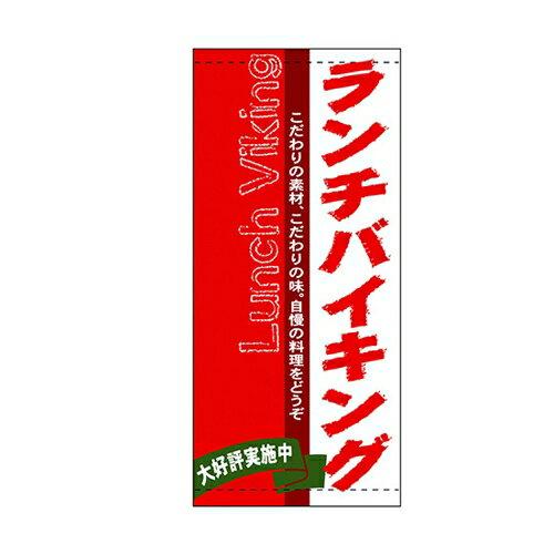 【懸垂幕 「ランチバイキング」】のぼり屋工房 3509【業務用】【グループC】
