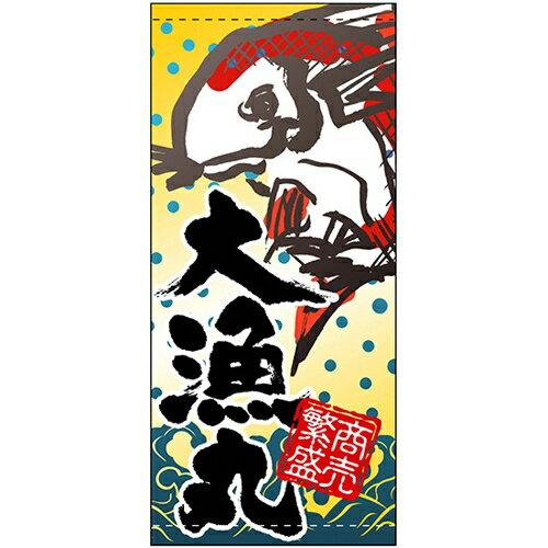 【懸垂幕 「大漁丸」】のぼり屋工房 3613【業務用】【グループC】