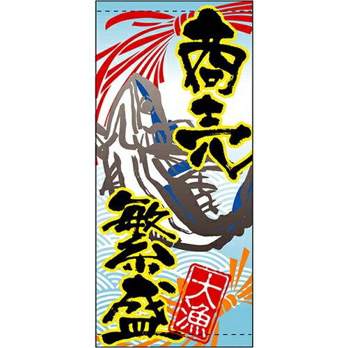 【懸垂幕 「大漁(商売繁盛)」】のぼり屋工房 3614【業務用】【グループC】