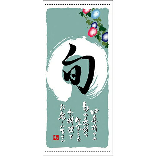 【懸垂幕 「旬 夏」】のぼり屋工房 3619【業務用】【グループC】