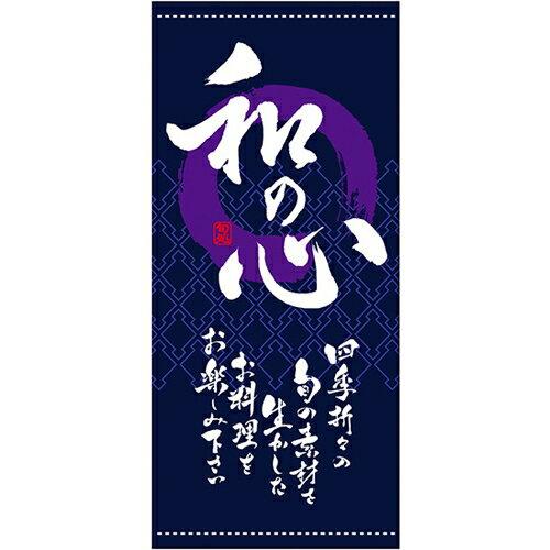 【懸垂幕 「和の心 定番」】のぼり屋工房 3623【業務用】【グループC】