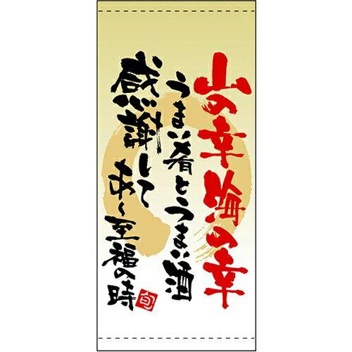 【懸垂幕 「山の幸海の幸」】のぼり屋工房 3634【業務用】【グループC】