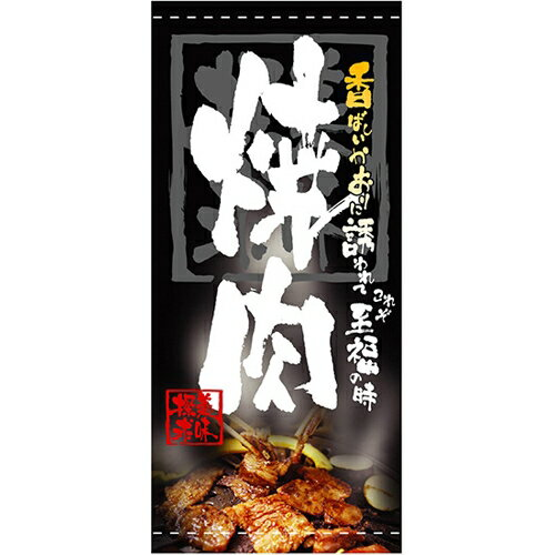 【懸垂幕 「焼肉」】のぼり屋工房 3639【業務用】【グループC】