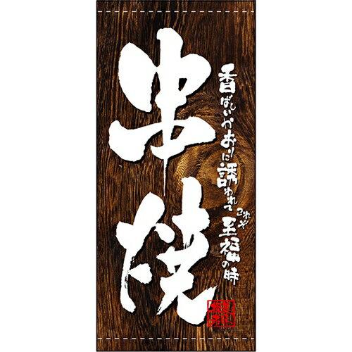 【懸垂幕 「串焼」】のぼり屋工房 3640【業務用】【グループC】