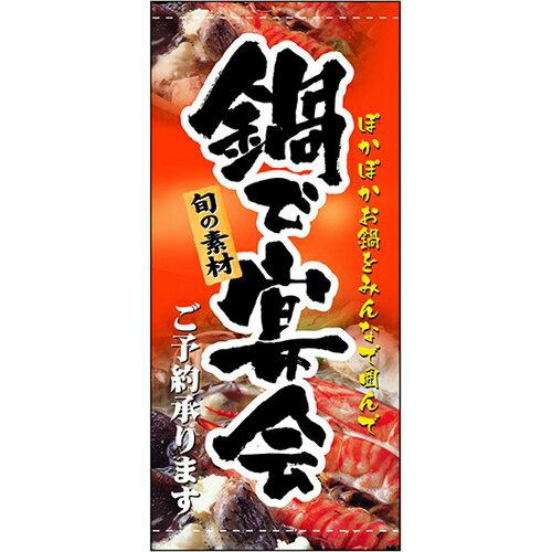 【懸垂幕 「鍋で宴会」】のぼり屋工房 3650【業務用】【グループC】