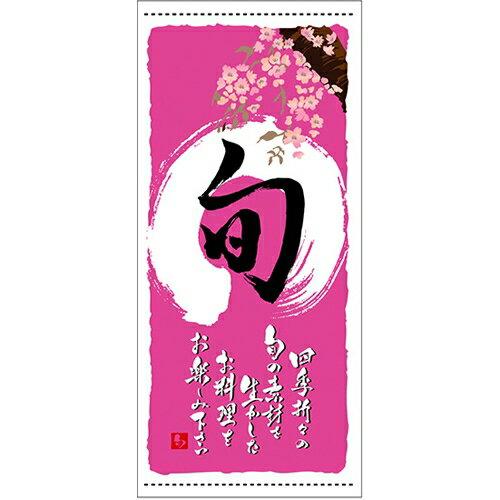 【懸垂幕 「旬 春」】のぼり屋工房 3659【業務用】【グループC】