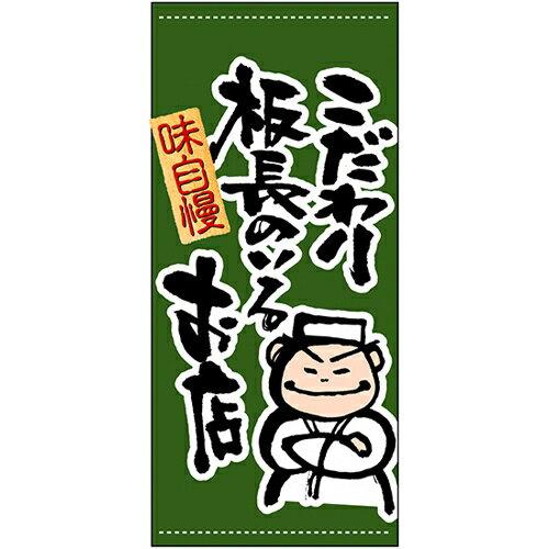 【懸垂幕 「こだわり板長」】のぼり屋工房 3663【業務用】【グループC】