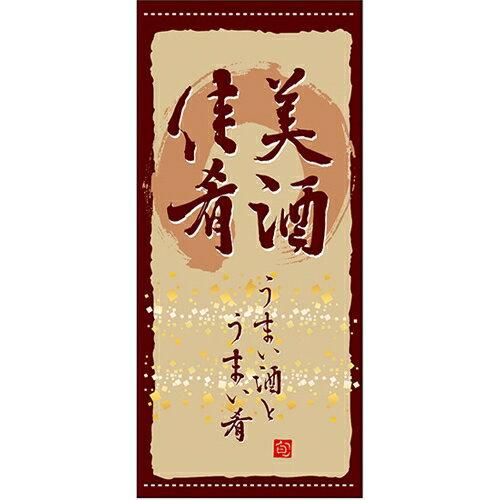 【懸垂幕 「美酒佳肴」】のぼり屋工房 3670【業務用】【グループC】
