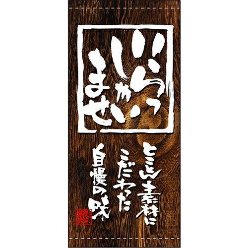【懸垂幕 「いらっしゃいませ」】のぼり屋工房 3672【業務用】【グループC】