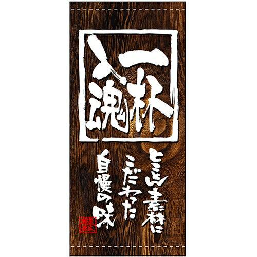 【懸垂幕 「一杯入魂」】のぼり屋工房 3673【業務用】【グループC】