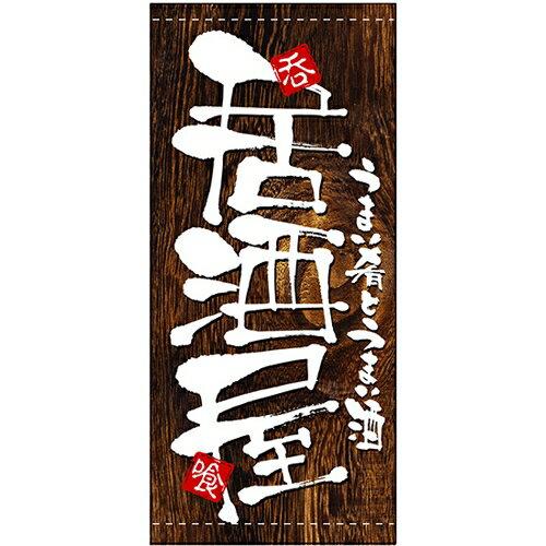 【懸垂幕 「居酒屋」】のぼり屋工房 3682【業務用】【グループC】