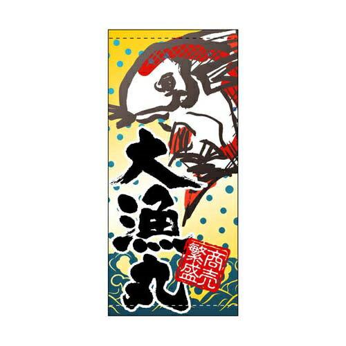 【懸垂幕 「大漁丸」】のぼり屋工房 3695【業務用】【グループC】
