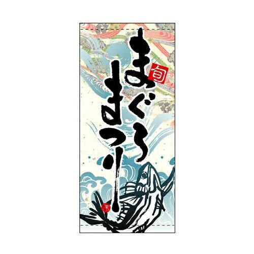 【懸垂幕 「まぐろまつり」】のぼり屋工房 3697【業務用】【グループC】