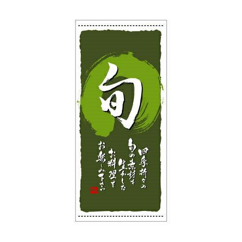 【懸垂幕 「旬」】のぼり屋工房 3699【業務用】【グループC】