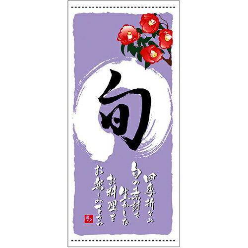 【懸垂幕 「旬 冬」】のぼり屋工房 3703【業務用】【グループC】