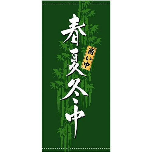 【懸垂幕 「春夏冬中」】のぼり屋工房 3710【業務用】【グループC】