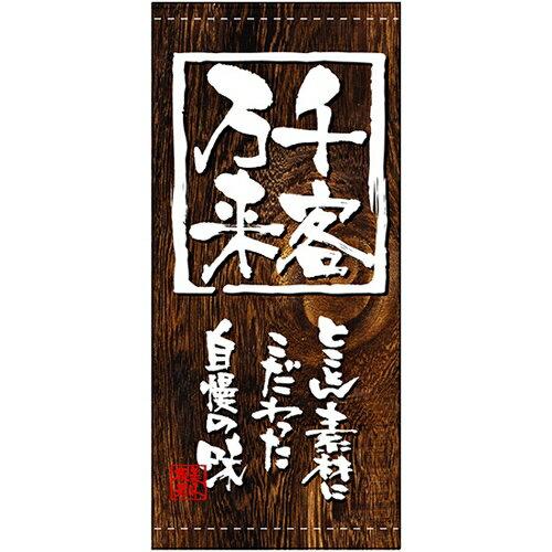 【懸垂幕 「千客万来」】のぼり屋工房 3712【業務用】【グループC】