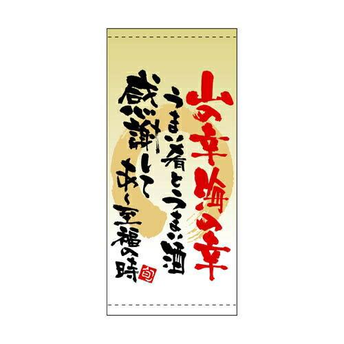 【懸垂幕 「山の幸海の幸」】のぼり屋工房 3716【業務用】【グループC】
