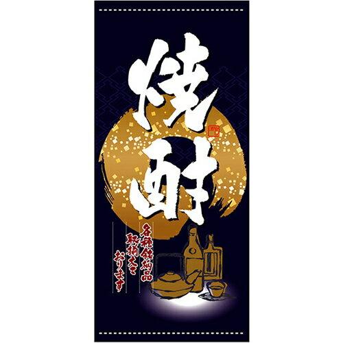 【懸垂幕 「焼酎」】のぼり屋工房 3731【業務用】【グループC】