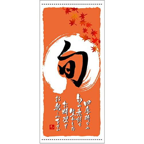 【懸垂幕 「旬 秋」】のぼり屋工房 3743【業務用】【グループC】