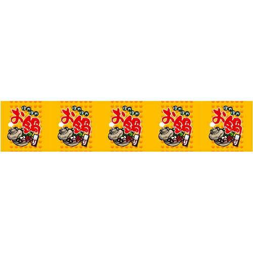 【ロール幕 「 鍋 」  】のぼり屋工房 3808【業務用】【グループC】