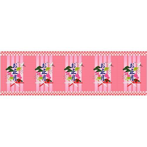 【ロール幕 「 お正月 」  】のぼり屋工房 3851【業務用】【グループC】