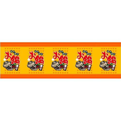 【ロール幕 「 鍋 」  】のぼり屋工房 3854【業務用】【グループC】
