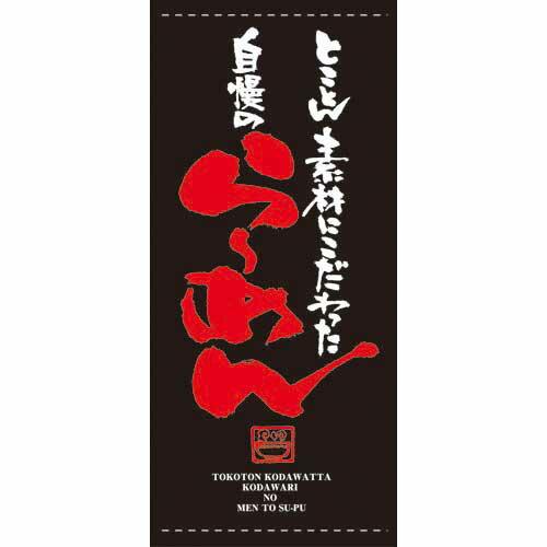 【懸垂幕 「らーめん」】のぼり屋工房 7703【業務用】【グループC】
